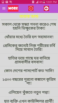 অবাক কান্ড apk screenshot