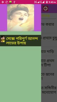 সেক্সে পরিপুর্ণ তৃপ্তির উপায় poster