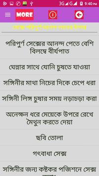 সেক্সে পরিপুর্ণ তৃপ্তির উপায় apk screenshot