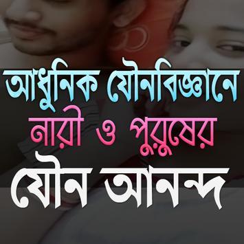নারী ও পুরুষের যৌ-ন-আ-ন-ন্দ poster