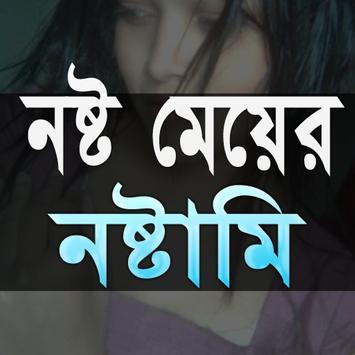 নীল আলয় নষ্টা মেয়ে poster