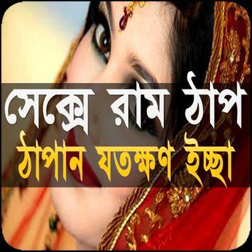 রাম ঠাপ poster