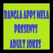 এডাল্ট জোকস (Adult Jokes) icon