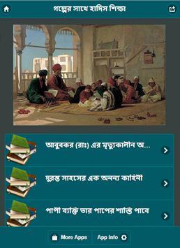 গল্পে গল্পে হাদীস শিখুন poster