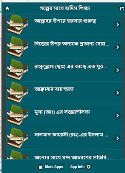 গল্পে গল্পে হাদীস শিখুন screenshot 1