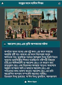 গল্পে গল্পে হাদীস শিখুন screenshot 2