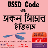 USSD Code ও  সকল সিমের ইতিহাস icon