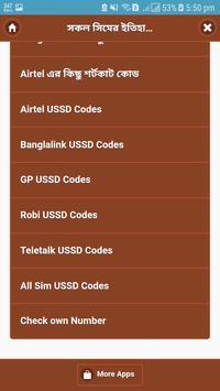 USSD Code ও  সকল সিমের ইতিহাস apk screenshot