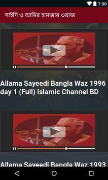 সাইদি ও আমির হামজার ওয়াজ screenshot 3