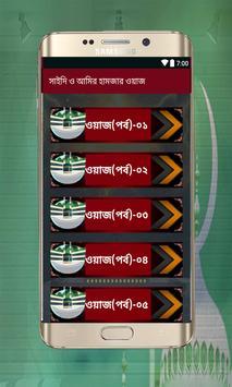 সাইদি ও আমির হামজার ওয়াজ poster