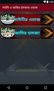 সাইদি ও আমির হামজার ওয়াজ screenshot 1