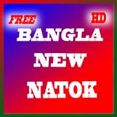 Bangla New Natok icon
