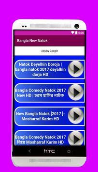 Bangla New Natok screenshot 4