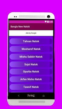 Bangla New Natok screenshot 1
