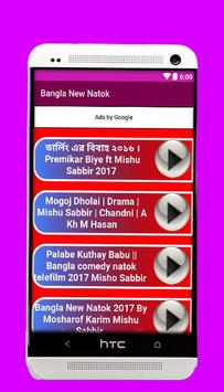 Bangla New Natok screenshot 2