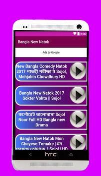 Bangla New Natok screenshot 3