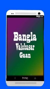 Bangla Valobasar Gan apk screenshot