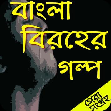 বাংলা বিরহের গল্প (Bangla Story) screenshot 4