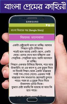 বাংলা বিরহের গল্প (Bangla Story) screenshot 2