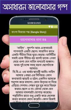 বাংলা বিরহের গল্প (Bangla Story) screenshot 3