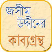 কাব্যগ্রন্থ – জসীমউদ্দীন icon
