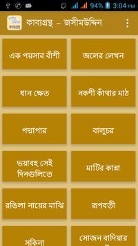 কাব্যগ্রন্থ – জসীমউদ্দীন poster