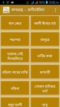 কাব্যগ্রন্থ – জসীমউদ্দীন apk screenshot
