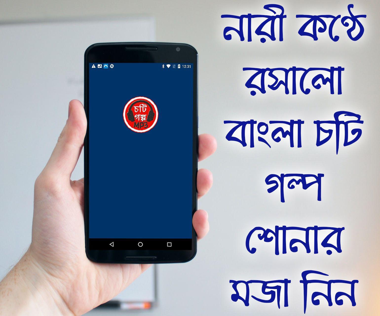Bangla Choti Golpo - Bangla Choti - Best Mp3 Golpo APK for
