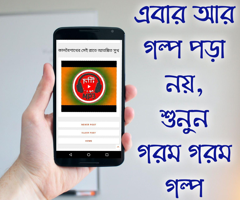 Bangla Choti bangla choti golpo - bangla choti - best mp3 golpo apk 1.2