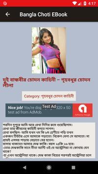 Bangla Choti EBook : বাংলা চটি বই screenshot 1