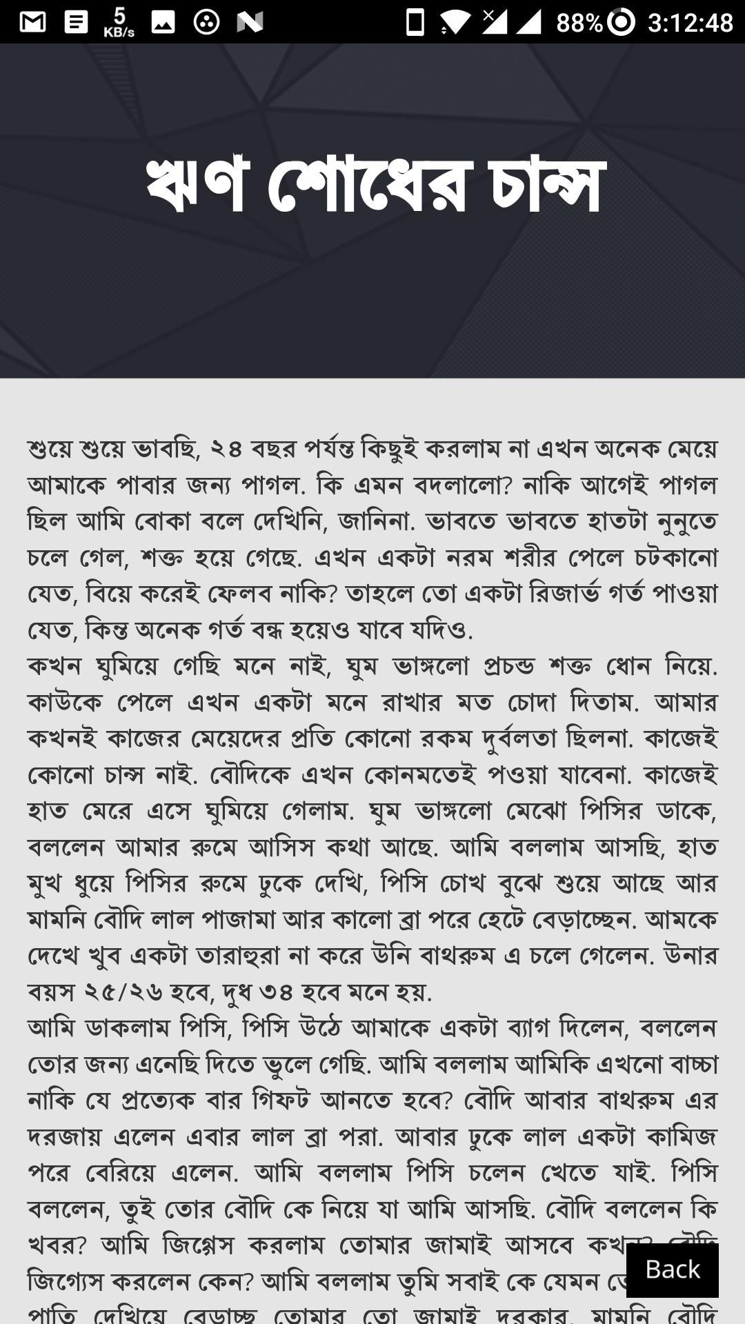 Bangla Choti বাংলার অজাচার চটি - bangla choti golpo for