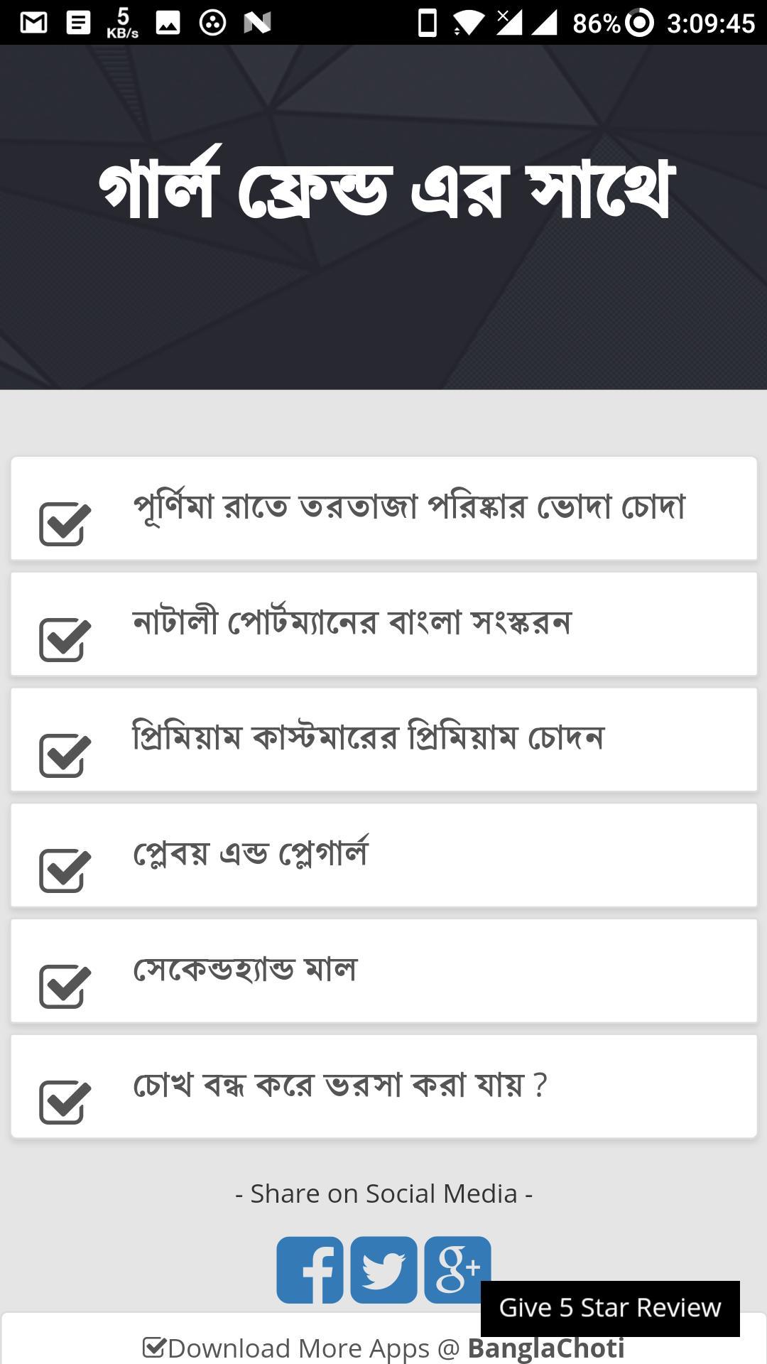 Bangla Choti গার্ল ফ্রেন্ড ( gf ) এর সাথে - bangla
