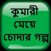 কুমারী মেয়ে চোদার গল্প - Bangla Choti Golpo icon