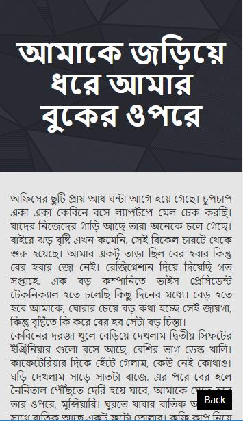 কামলীলা - Bangla Choti Golpo for Android - APK Download