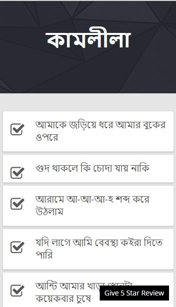 কামলীলা - Bangla Choti Golpo for Android - APK Download