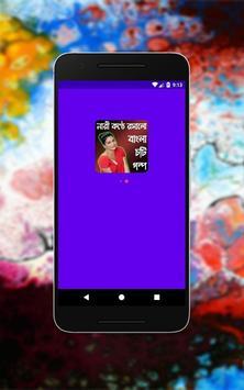 রসালো চটি গল্প - Bangla Choti Golpo Mp3 Video 2018 poster