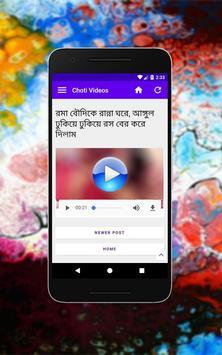 রসালো চটি গল্প - Bangla Choti Golpo Mp3 Video 2018 screenshot 2