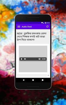 রসালো চটি গল্প - Bangla Choti Golpo Mp3 Video 2018 screenshot 4