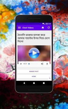 রসালো চটি গল্প - Bangla Choti Golpo Mp3 Video 2018 screenshot 5