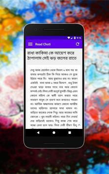 রসালো চটি গল্প - Bangla Choti Golpo Mp3 Video 2018 screenshot 7
