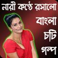 Bangla Choti Golpo - Bangla Choti Kahini - Mp3