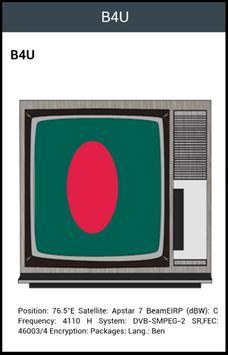 Bangladesh Television Info apk screenshot