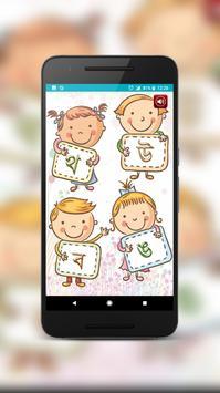 Bangla Alphabet screenshot 6