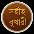 Sahih Bukhari (Bangla)