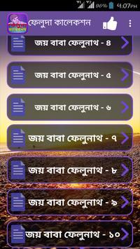 ফেলুদা কালেকশন ( Faluda ) apk screenshot