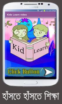 Kids Learn Videos screenshot 2