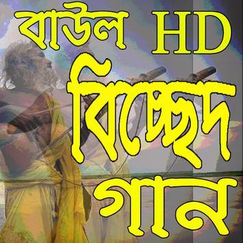 Bangla Baul Gan poster