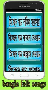 Bangla Baul Gan apk screenshot