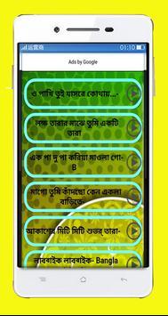 Islami Songit apk screenshot