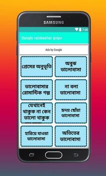 Bangla valobashar golpo poster